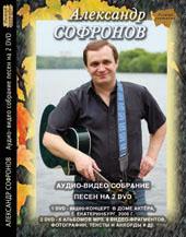 А. Софронов. DVD