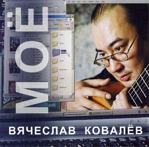 """Вячеслав Ковалёв. """"МОЁ"""""""