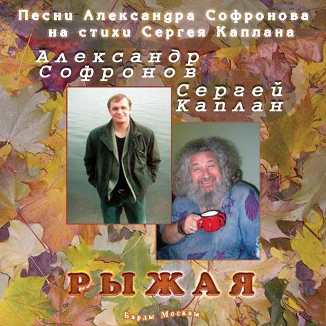А. Софронов. Рыжая