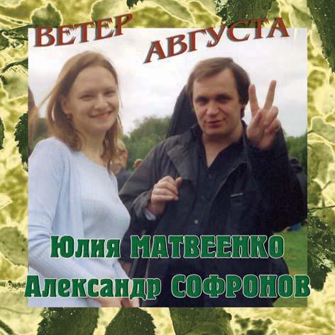 А. Софронов и Ю. Матвеенко. Ветер августа